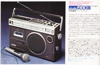 studio1980II.jpg